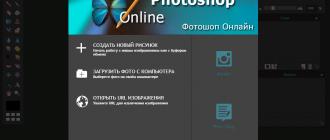 Фотошоп - онлайн