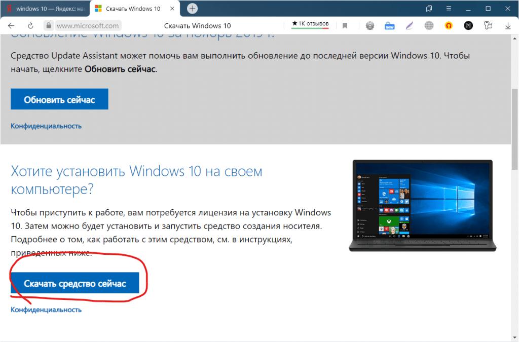 Скачать Windows 10 с сайта майкрософт