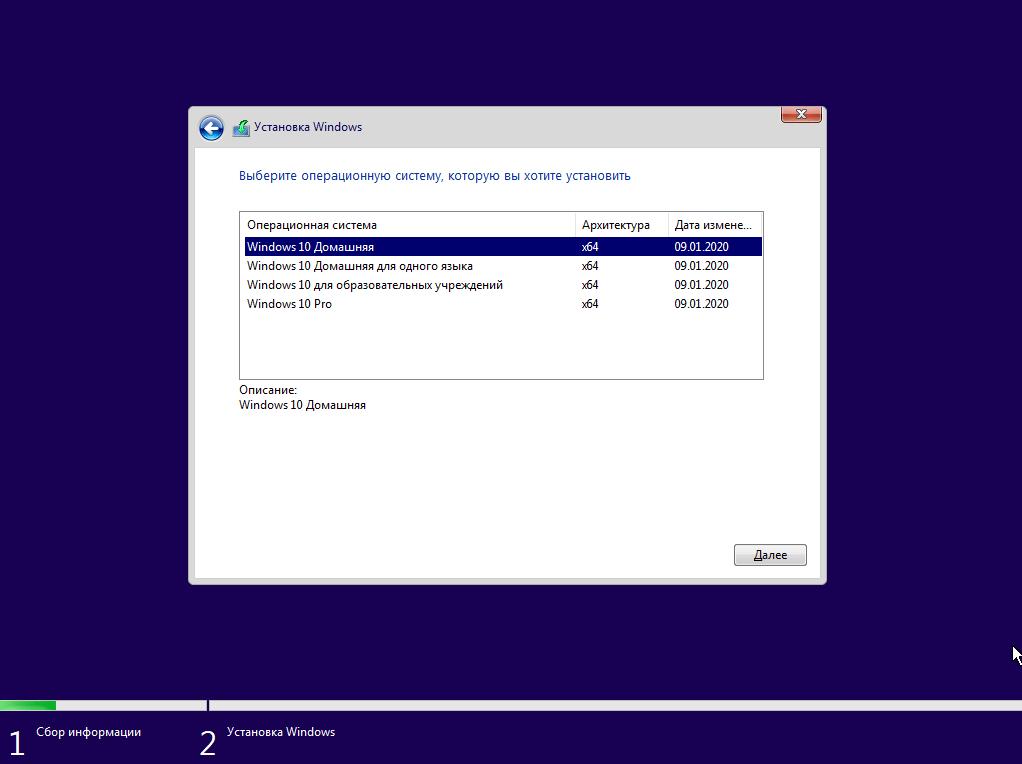 Как установить Windows 10 с флешки